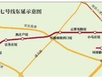 北京地铁7号线东延最新消息:2016年开工