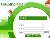 2016北京顺义幼儿园信息采集时间及操作