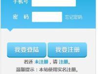 北京生育登记服务系统、网上生育登记流