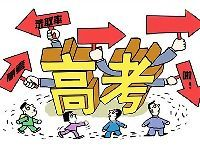北京2016高考招生政策及招生工作规定