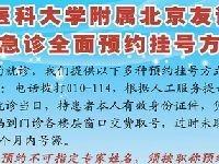 北京友谊医院挂号方式、擅长科室、等级