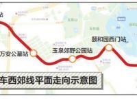 北京地铁西郊线最新进展:站点减至6站