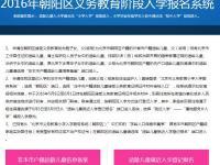 北京朝阳区2016小学入学报名系统网址、