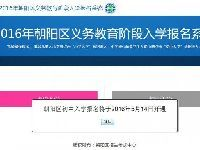 2016北京朝阳小升初入学报名网址、系统