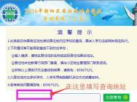 北京朝阳2016中小学划片查询系统(小学