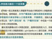 2016北京幼升小信息采集系统网址、信息