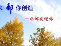 北京邮电大学2016自主招生初审名单大全