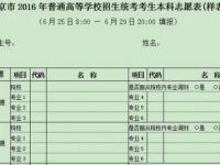 2016北京高考志愿填报考生志愿表样表(