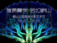 2016北京蟒山公园森林光影艺术节(时间+