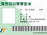 北京一卡通学生卡退卡、退资流程及退卡