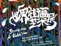 2016北京世界街画艺术展(时间+门票+地点