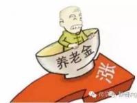 2016北京养老金上调幅度及发放标准