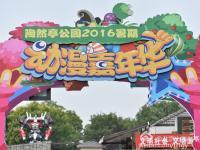 北京陶然亭公园2016暑期动漫嘉年华时间