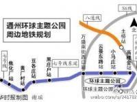 北京地铁7号线东延什么时候通车?最新消