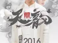 2016年9月北京演唱会排期表一览 你想去