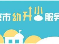 北京孩子幼升小医保关系如何衔接?