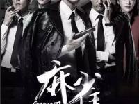 2016年9月播出的抗战剧(热播剧+谍战剧)