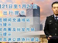 2017年1月21日至1月27日北京春节前后高