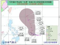 """2017年10月16日未来三天全国天气预报:"""""""