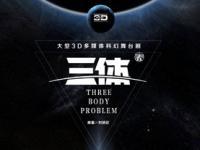 三体舞台剧2017年12月北京演出时间地点