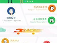 北京消费投诉APP上线运行 消费者可实