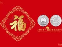 2018年3元贺岁银质纪念币发行时间/购买