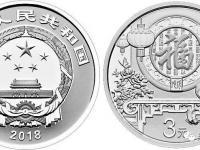2018年3元贺岁福字币发行量、价格及购买