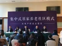 北京共有产权养老社区来了!谁能申请?
