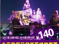 2017年12月18日--2018年3月15日北京欢乐