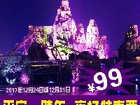 2017年12月24日或12月31日北京欢乐谷平