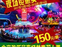 2017年12月18日--2018年1月15日北京欢乐
