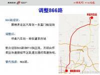 2017年12月26日起北京8条怀柔区公交线路