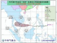 2017年12月24日平安夜未来三天全国天气