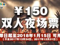 2017北京欢乐谷平安夜夜场门票价格及开