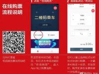 北京地铁手机购票怎么使用?易通行app下