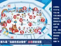 第九届鸟巢欢乐冰雪季试运营门票价格、