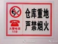 仓库防火安全措施方法 掌握必备消防常识