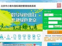 2017年北京摇号政策出炉:个人指标增加
