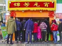 2017年北京锦芳老字号元宵2月5日开始销