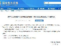 中华人民共和国个人所得税法实施条例(修