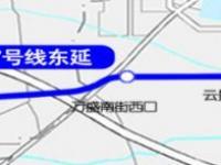 北京地铁7号线东延站点位置情况