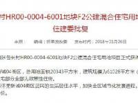 北京怀柔20000元/平共有产权房重磅消息