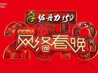 2018CCTV网络春晚直播时间直播平台
