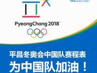 2018年平昌冬奥会中国队完整赛程表