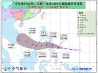 2018年第2号台风最新消息:将向西偏北方