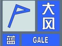 2018年2月12日北京继续发布大风蓝色预警