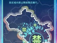 2018北京春节烟花禁放区域公布 到底哪些