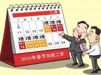 2018春节3倍工资哪几天?官方详细解读春