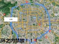 2018年五环内北京烟花禁放区域时间及五