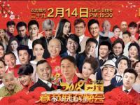 2018辽宁卫视春晚时间节目单明星嘉宾阵